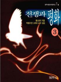 전쟁과 평화 3 (작가별세계문학선7-7)