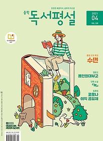 중학 독서평설 (2021/ 4월호)