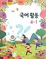 초등학교 국어활동 4-1 교과서 3~4학년군 새교육과정