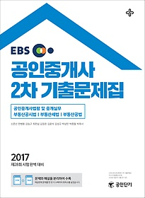 "<font title=""2017 EBS 공인단기 공인중개사 2차 기출문제집"">2017 EBS 공인단기 공인중개사 2차 기출문...</font>"
