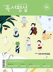 고교 독서평설 (2021/ 4월호)
