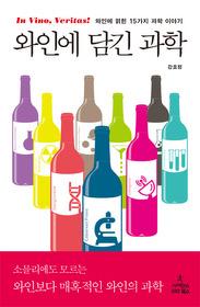 와인에 담긴 과학 : In vino, veritas! : 와인에 얽힌 15가지 과학 이야기