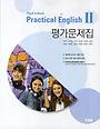 High School Practical English 2 평가문제집 (2017년용)