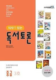 시사가 있는 독서토론 중급 3호