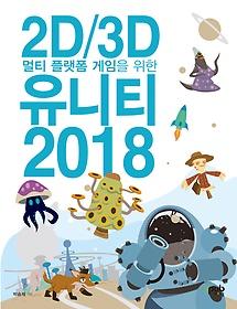 """<font title=""""2D/3D 멀티 플랫폼 게임을 위한 유니티 2018"""">2D/3D 멀티 플랫폼 게임을 위한 유니티 201...</font>"""
