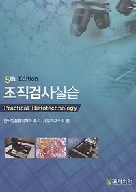 조직검사실습 =Practical histotechnology