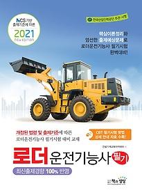 2021 로더운전기능사 필기