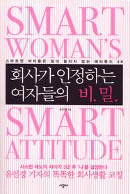 회사가 인정하는 여자들의 비밀