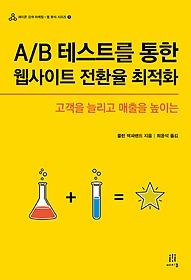 A/B 테스트를 통한 웹사이트 전환율 최적화
