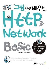그림으로 배우는 HTTP & Network Basic