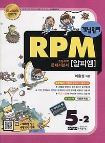 "<font title=""개념원리 RPM 초등수학 문제기본서 5-2 (2018년용)"">개념원리 RPM 초등수학 문제기본서 5-2 (20...</font>"