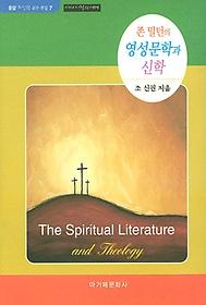 존 밀턴의 영성문학과 신학