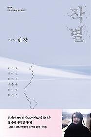 작별 + 한강 명문장 책갈피 세트