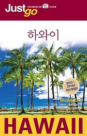 하와이 : 2013∼2014년 최신개정판 : 자유여행자를 위한 Map & Photo 가이드북 = Hawaii