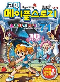 (코믹) 메이플스토리 Plus+오프라인 RPG. 71