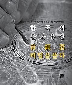 한국의 문화유산 청동기 비밀을 풀다 : 다뉴세문경, 비파형 동검, 신라 범종 재현기(再現記)