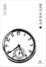 20세기 우리역사 1 (큰글자도서)