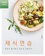 채식 연습 : 천천히 즐기면서 채식과 친해지기