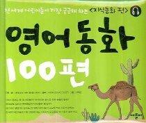 영어동화 100편 - 지식동화 편
