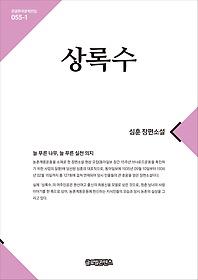 상록수 1 (큰글씨책)