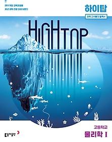 "<font title=""하이탑 HIGH TOP 고등학교 물리학 1 (2021년용)"">하이탑 HIGH TOP 고등학교 물리학 1 (2021...</font>"