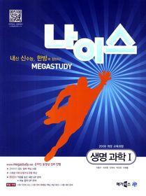 MEGASTUDY �ް����͵� ���̽� ��� ���� 1 (2013��)