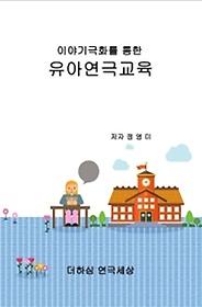이야기극화를 통한 유아연극교육