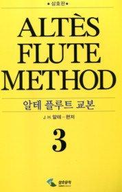 알테 플루트 교본 3 ALTES FLUTE METHOD