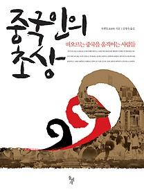 중국인의 초상