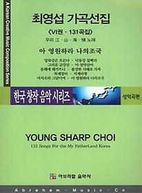 최영섭 가곡선집 6집 131곡집 - 성악곡편