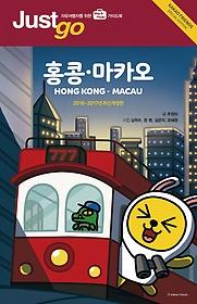 저스트고 홍콩 마카오 (2016~2017)
