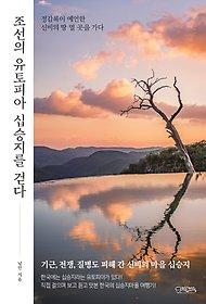 조선의 유토피아 십승지를 걷다