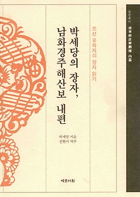 박세당의 장자, 남화경주해산보 내편
