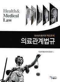 방사선사를 위한 핵심분석 의료관계법규