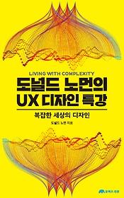 도널드 노먼의 UX 디자인 특강