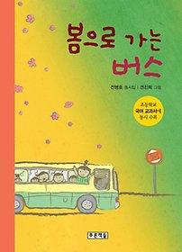 봄으로 가는 버스