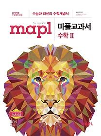 MAPL 마플 교과서 수학 2 (2020년용)