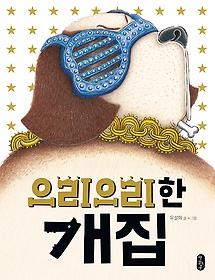 으리으리한 개집 (빅북)