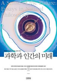 [90일 대여] 과학과 인간의 미래