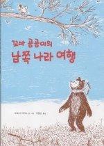 꼬마 곰곰이의 남쪽 나라 여행