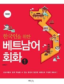한국인을 위한 베트남어 회화 1
