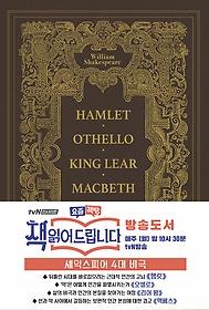 "<font title=""셰익스피어 4대 비극 - 햄릿, 오셀로, 맥베스, 리어왕"">셰익스피어 4대 비극 - 햄릿, 오셀로, 맥베...</font>"