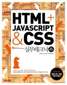 HTML+JAVASCRIPT&CSS 실무테크닉