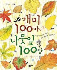 개미 100마리 나뭇잎 100장