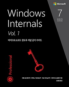 Windows Internals 7/e Vol.1
