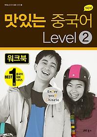 NEW 맛있는 중국어 Level 2 - 워크북