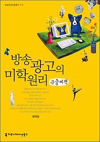 방송 광고의 미학 원리 (큰글씨책)