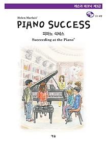 피아노 석세스 제3급 - 레슨과 테크닉