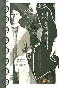 이상 문학의 재인식 = A new understanding of Yi Sang's literature