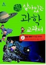 어린이 살아있는 과학 교과서 2